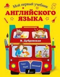 Мой первый учебник английского языка