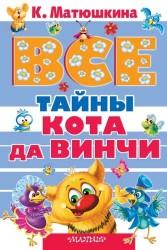 Все тайны кота да Винчи (сборник)