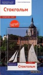 Стокгольм. Путеводитель с мини-разговорником (+ карта)