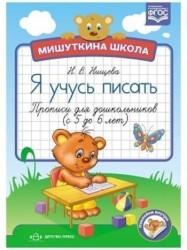 Мишуткина школа. Я учусь писать. Прописи для дошкольников с 5 до 6 лет
