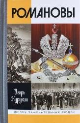 Романовы. 3 -е изд.