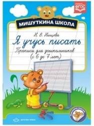 Мишуткина школа. Я учусь писать (от 6 до 7 лет). Прописи для дошкольников (+ наклейки)