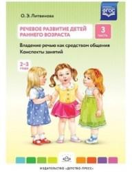Речевое развитие детей раннего возраста (2-3 года). Владение речью как средством общения. Конспекты занятий. Часть 3