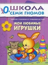 Мои любимые игрушки. Занятия с ребенком от рождения до года