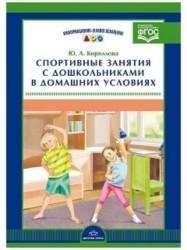 Спортивные занятия с дошкольниками в домашних условиях