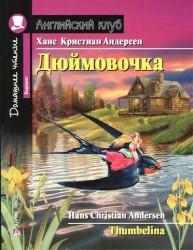 Дюймовочка / Thumbelina