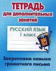 Русский язык. 1 класс. Закрепляем навыки грамотного письма
