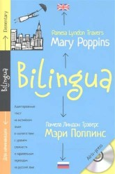 Мэри Поппинс. Mary Poppins: адаптированный текст для начинающих, с параллельным переводом +MP3