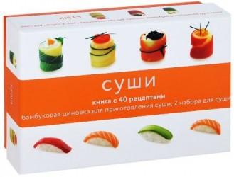 Суши. Подарочный набор: книга с 40 рецептами, бамбуковая циновка, 2 набора для суши