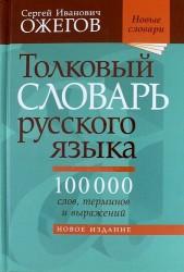 Толковый словарь русского языка: около 100 000 слов, терминов, и фразеологических выражений. 28-е изд., перераб.