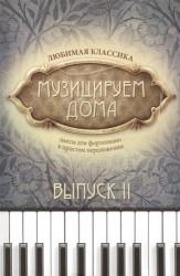 Музицируем дома: любимая классика: пьесы для фортепиано в простом переложении: выпуск второй