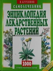Энциклопедия лекарственных растений. Самолечебник./Изд. 3-е, испр. и доп.