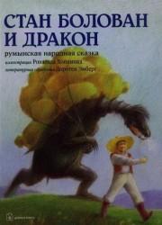 Стан Болован и дракон. Румынская народная сказка (иллюстрации Рональда Хойнинка)