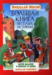 Большая книга весёлых историй: Повести