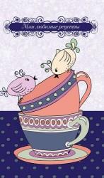 Мои любимые рецепты. Книга для записи рецептов (а5_Птички на чашке)