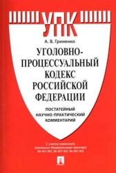 Уголовно-процессуальный кодекс Российской Федерации. Постатейный научно-практический комментарий. Учебное пособие