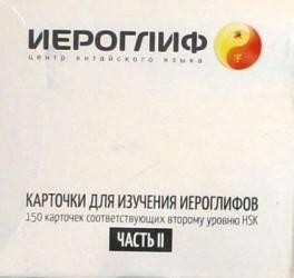 Карточки для изучения иероглифов. 150 карточек соответствующих второму уровню HSK. Часть 2 (миниатюрное издание)