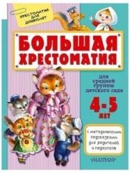Большая хрестоматия для средней группы детского сада. 4-5 лет