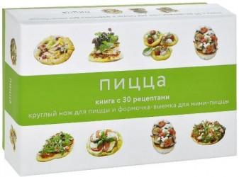 Пицца : книга с 30 рецептами, нож для пиццы и формочка для мини-пиццы (подарочный набор)