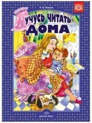 Учусь читать дома. Книга для родителей дошкольников