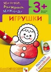 Игрушки. Раскраска с наклейками. Для детей 3-5 лет