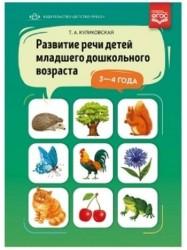 Развитие речи детей младшего дошкольного возраста 3-4 года