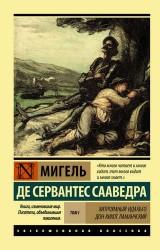 Хитроумный идальго Дон Кихот Ламанчский. Роман в 2-х томах. Том 1