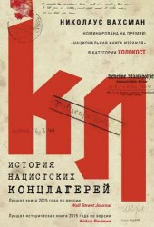 История нацистских концлагерей