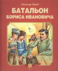 Батальон Бориса Ивановича: повести