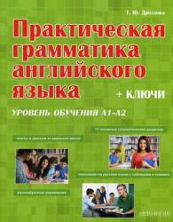 Практическая грамматика английского языка. + Ключи. Уровень обучения А1-А2. Учебное пособие