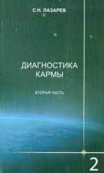 Диагностика кармы. Книга вторая. Чистая карма. Часть-2. / Изд. 2-е