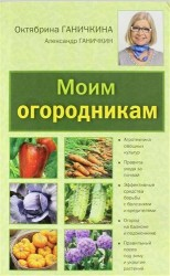 Моим огородникам: Сад. Огород. Животноводство: 7-е изд.перераб. и доп.