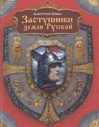 Заступники земли русской: роман