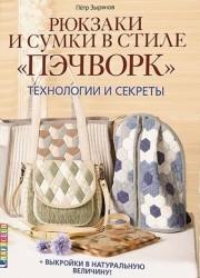 """Рюкзаки и сумки в стиле """"пэчворк"""". Технологии и секреты + выкройки в натуральную величину"""