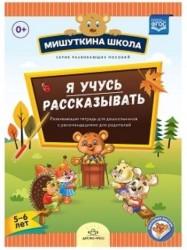 Мишуткина школа. Я учусь рассказывать. 5-6 лет. Развивающая тетрадь для дошкольников с рекомендациями для родителей