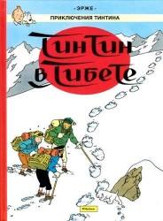 Приключения Тинтина: Тинтин в Тибете