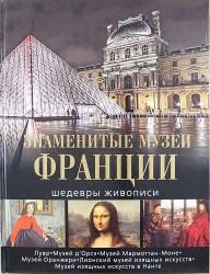 Знаменитые музеи Франции. Шедевры живописи