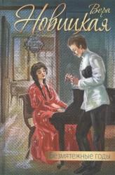 Безмятежные годы (сборник)