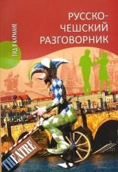 Русско-чешский разговорник / Rusko-ceska konverzace