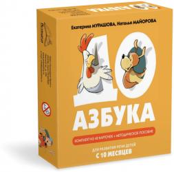 ДОазбука. Комплект из 42 карточек + методическое пособие. Для развития речи детей с 10 месяцев