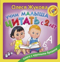 Учим малыша читать с 2-х лет