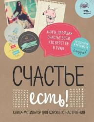 Счастье есть! Книга с открытками и наклейками
