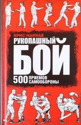 Рукопашный бой. 500 приемов самообороны