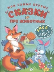 Мои самые первые сказки про животных. Лиса и зайка