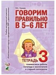 Говорим правильно в 5-6 лет. Тетрадь 3. Взаимосвязи работы логопеда и воспитателя в старшей логогруппе