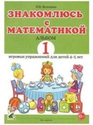 Знакомлюсь с математикой. Альбом 1 игровых упражнений для детей 4-5 лет