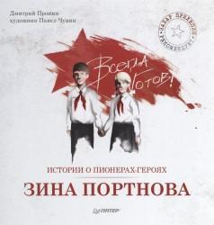 Истории о пионерах-героях. Зина Портнова