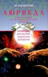 Аюрведа. Философия, диагностика, ведическая астрология / 2-е изд., дораб.