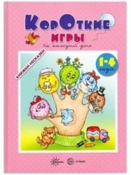 Книжки-несказки. Короткие игры. На каждый день (для детей 1-4 года)