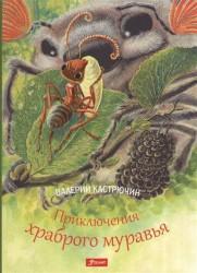 Приключения храброго муравья